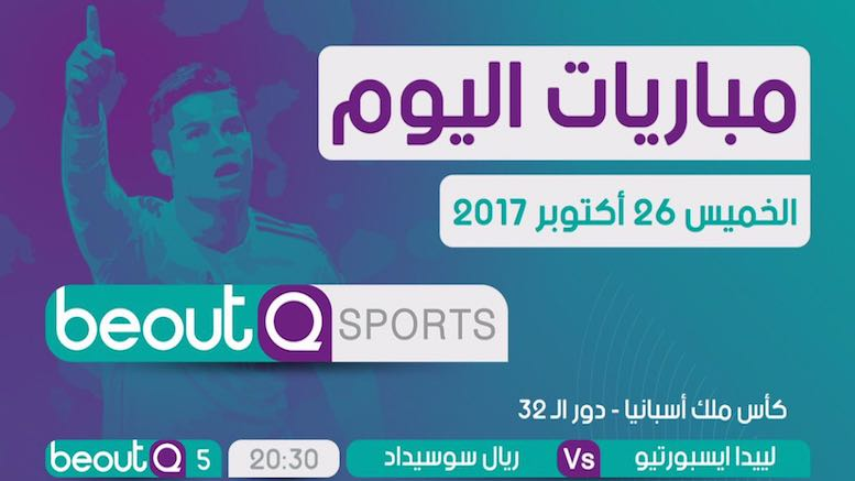 beIN or Out? Why Saudi Sports Fans Pirate Qatari TV | Commsrisk